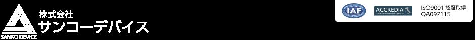 サンコーデバイス